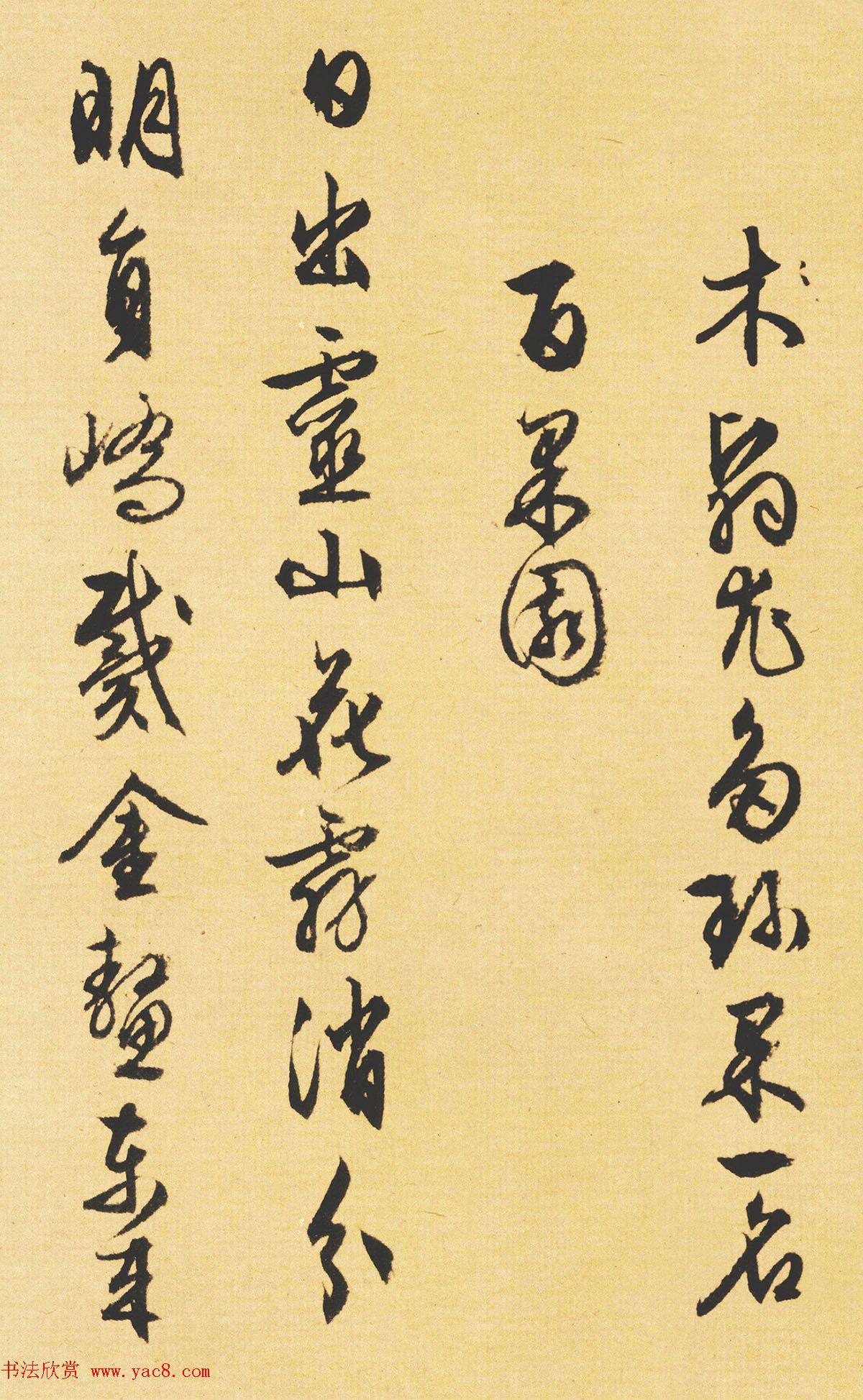 文徵明89岁书法《西苑诗》