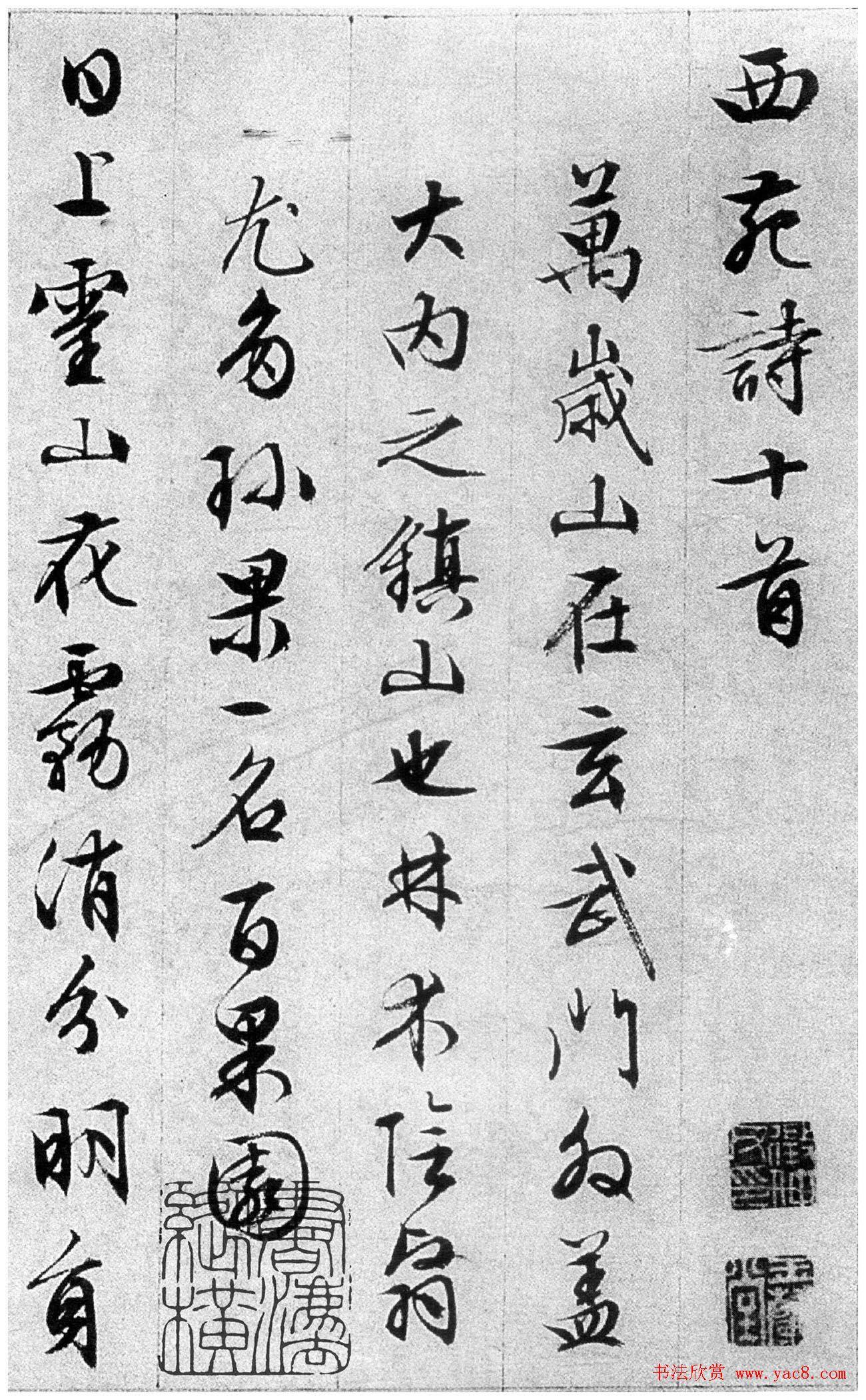 文徵明84岁追思旧游书录西苑诗
