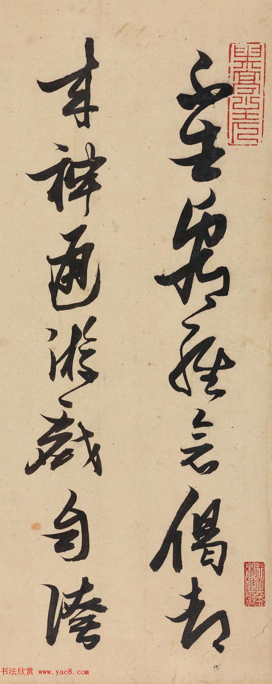 张瑞图书法《十八罗汉游戏偈》