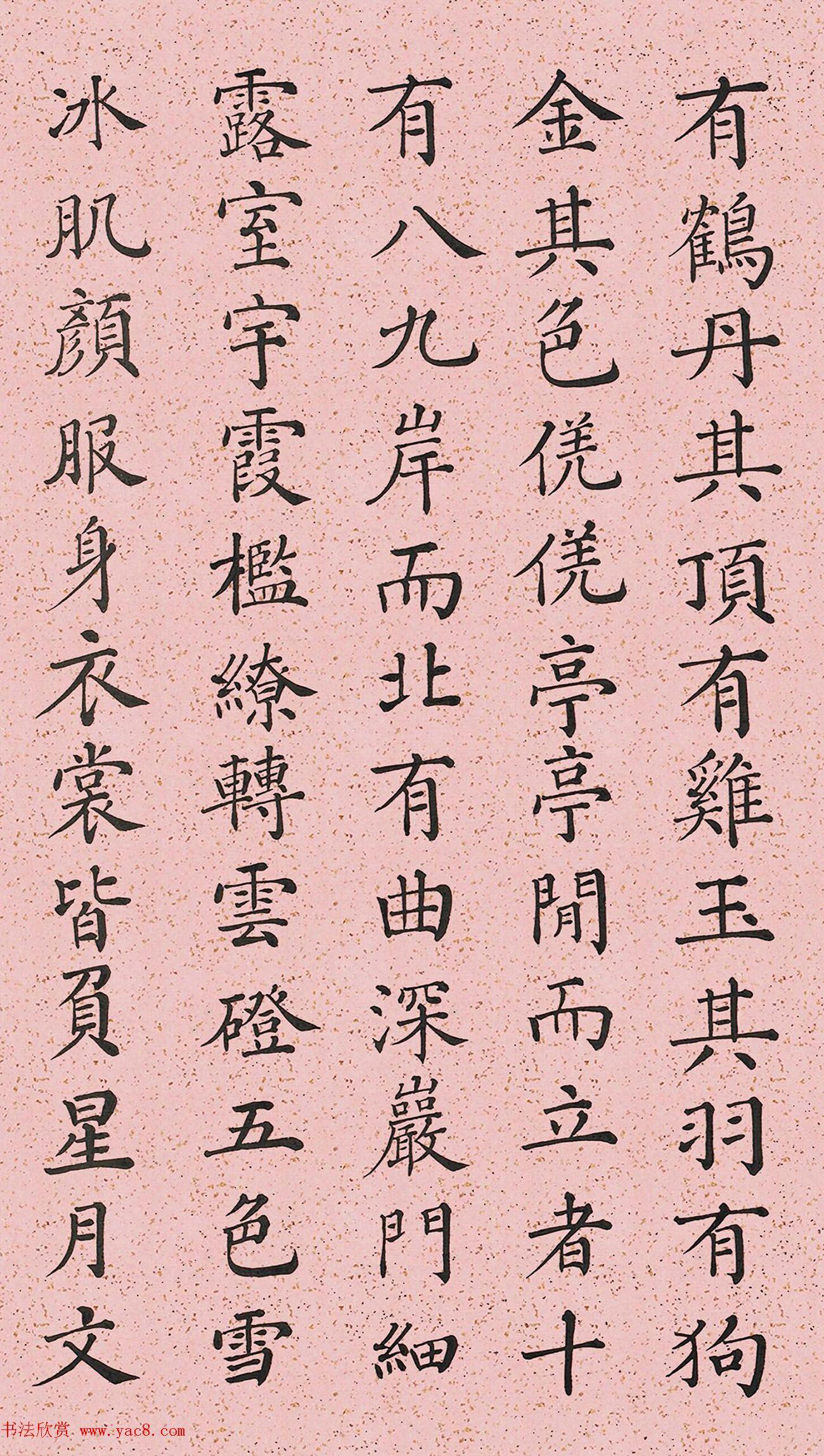 爱新觉罗·载泽、载润书法墨迹