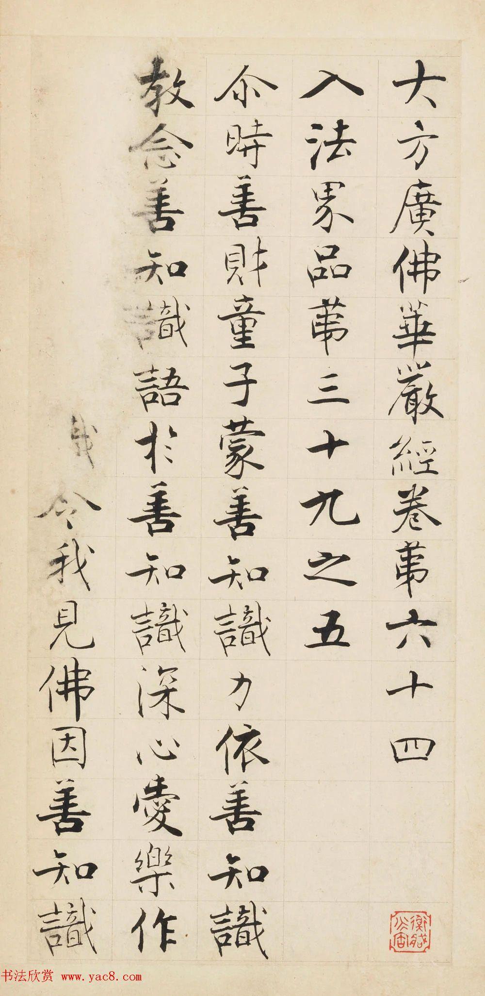 张即之楷书残册《张樗寮华严经真迹》