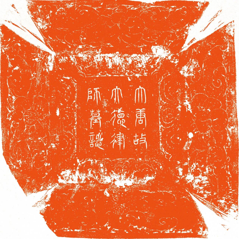 唐代楷书石刻《唐大荐福寺法镇律师墓志》