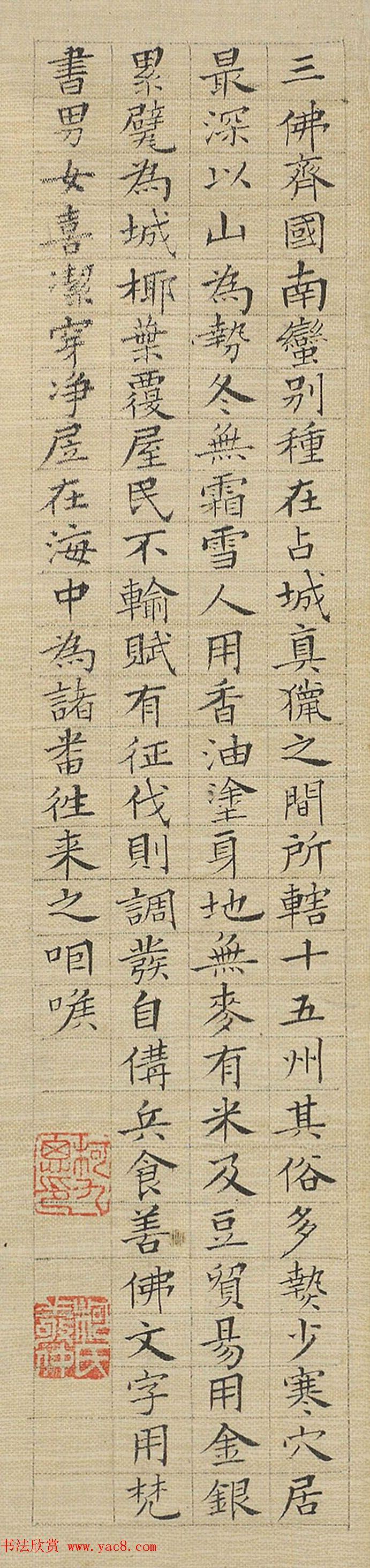 柯九思小楷书法作品9幅(绢本)