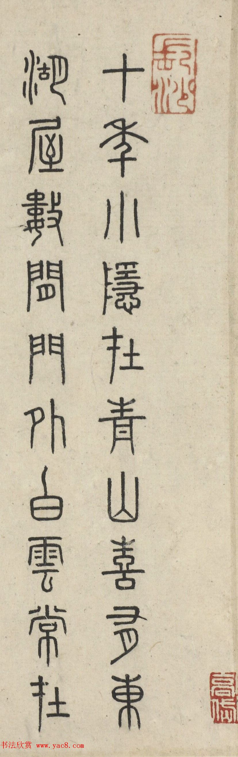 明代李东阳篆书七言诗2首