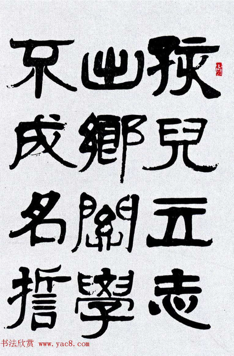 沈定庵隶书《毛泽东呈父亲诗》