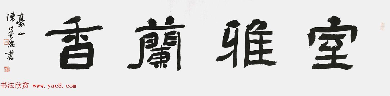 陈基忠书法作品选刊