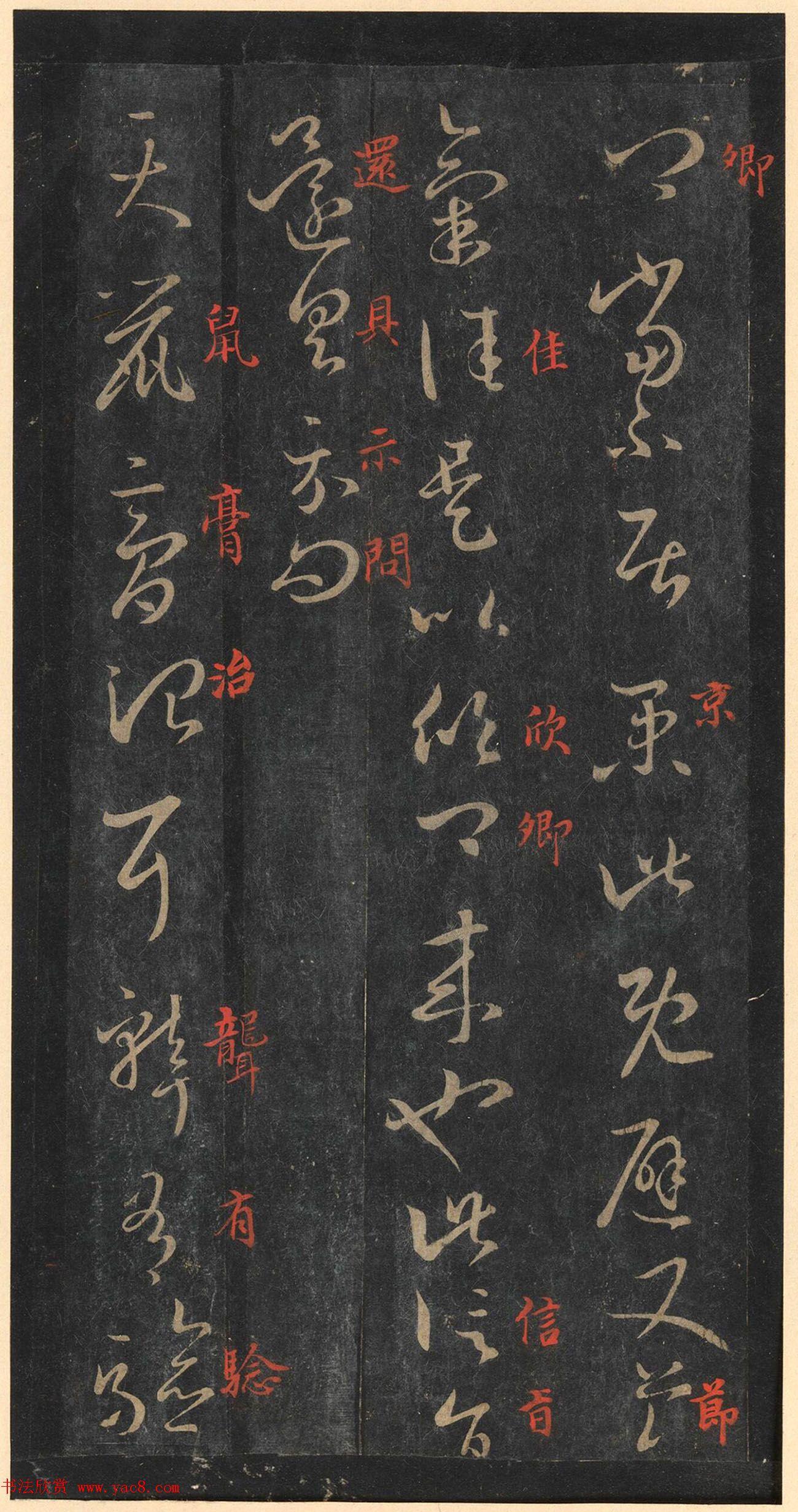 书圣王羲之草书《十七帖》含朱文释文(美国藏)