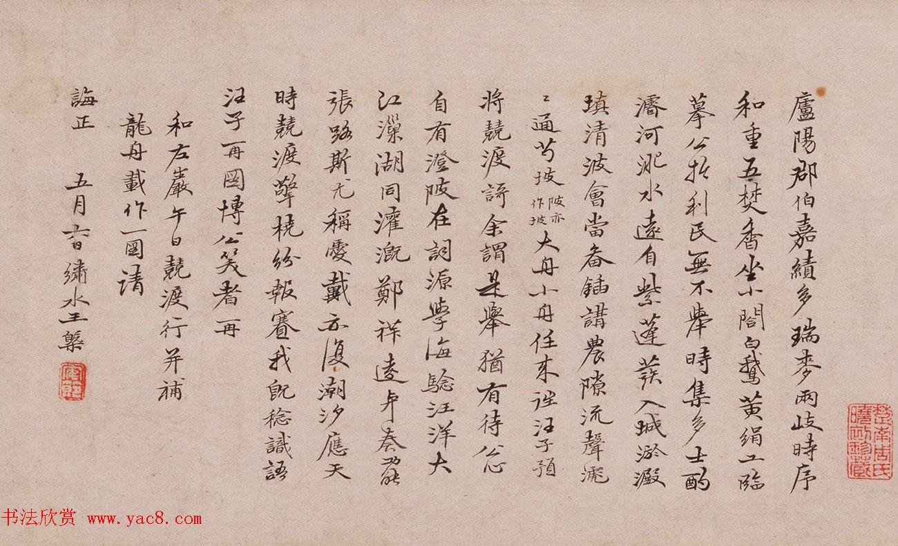 清代王概书法《龙舟竞渡诗》