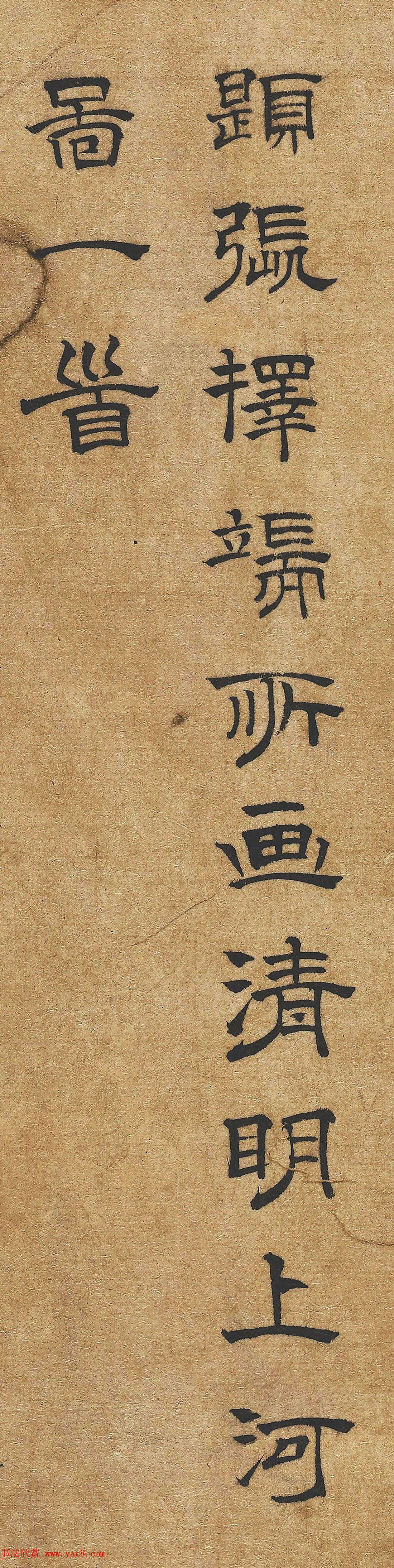 欧阳玄隶书题张择端清明上河图一首
