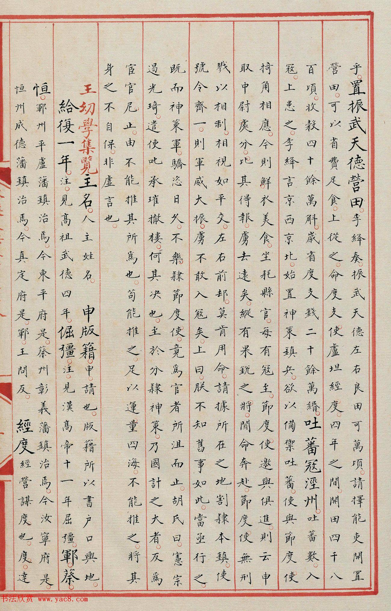 明代小楷《永乐大典》7078卷重写本