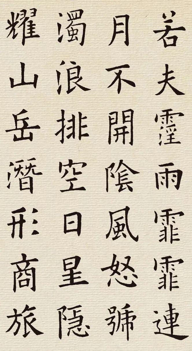 欧阳询楷书集字《岳阳楼记》