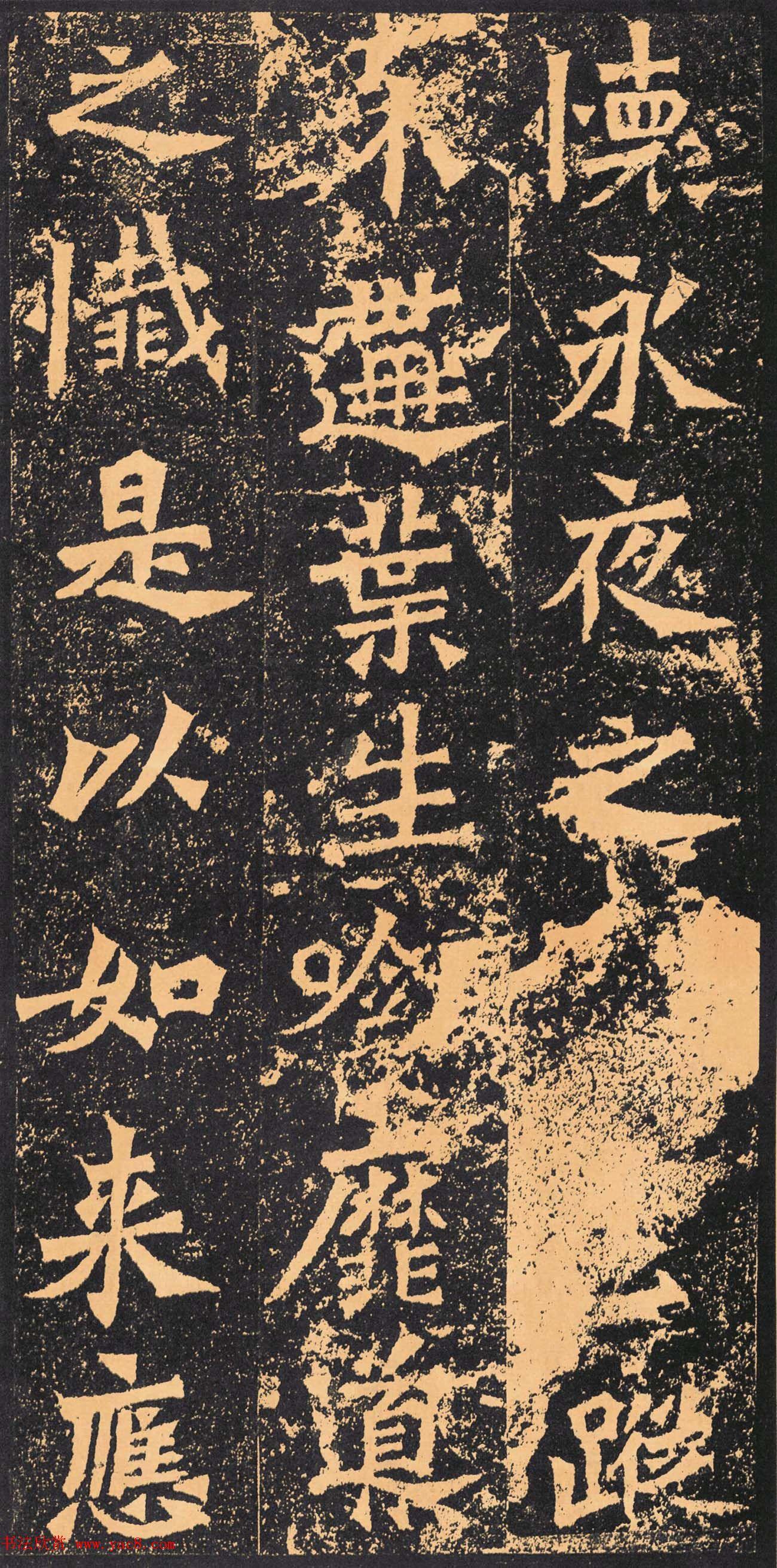 北魏书法刻本《杨大眼造像记》