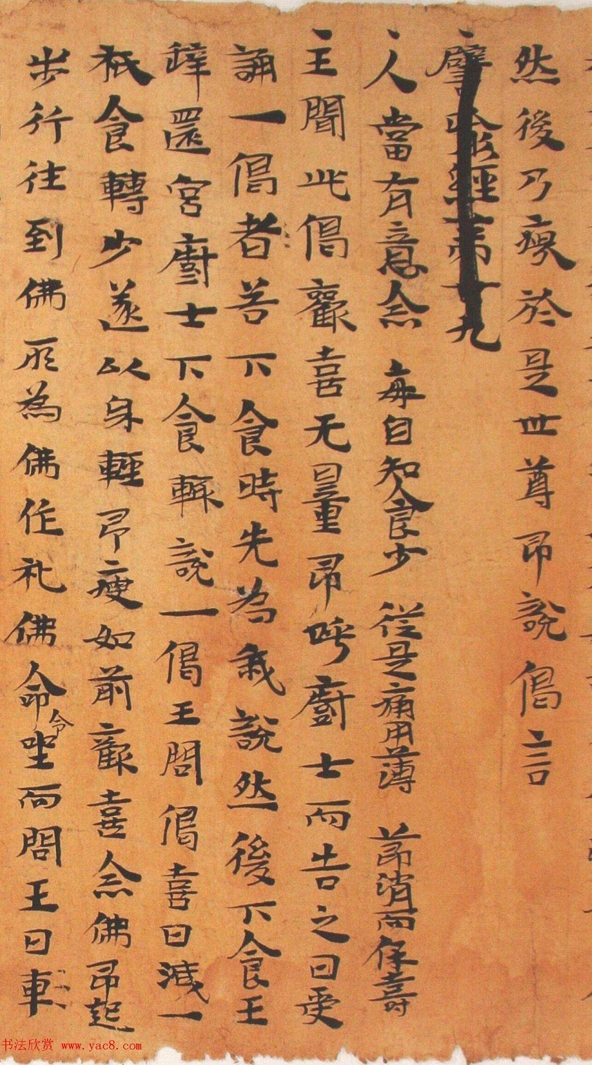 三国隶楷墨迹《法句譬喻经》