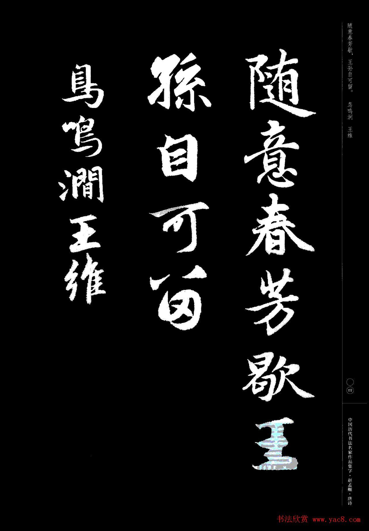 赵孟頫书法集字《唐诗》