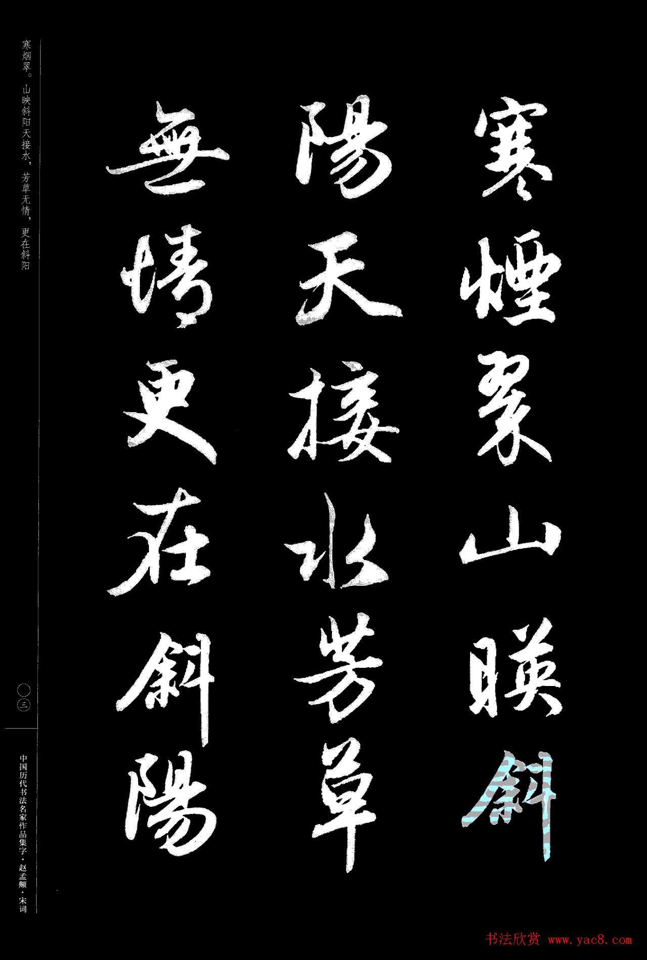 赵孟頫书法集字《宋词》