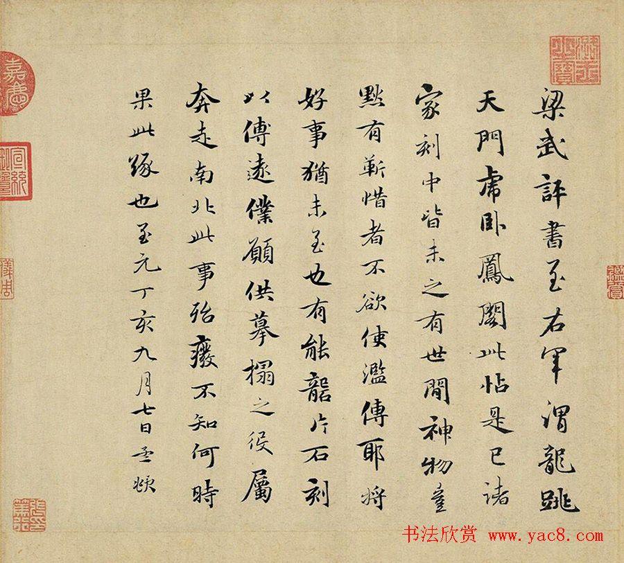 赵孟頫行书题《大道帖》