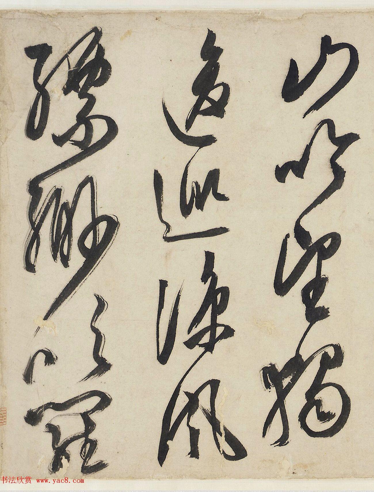 文徵明草书诗四首手卷(美国藏)