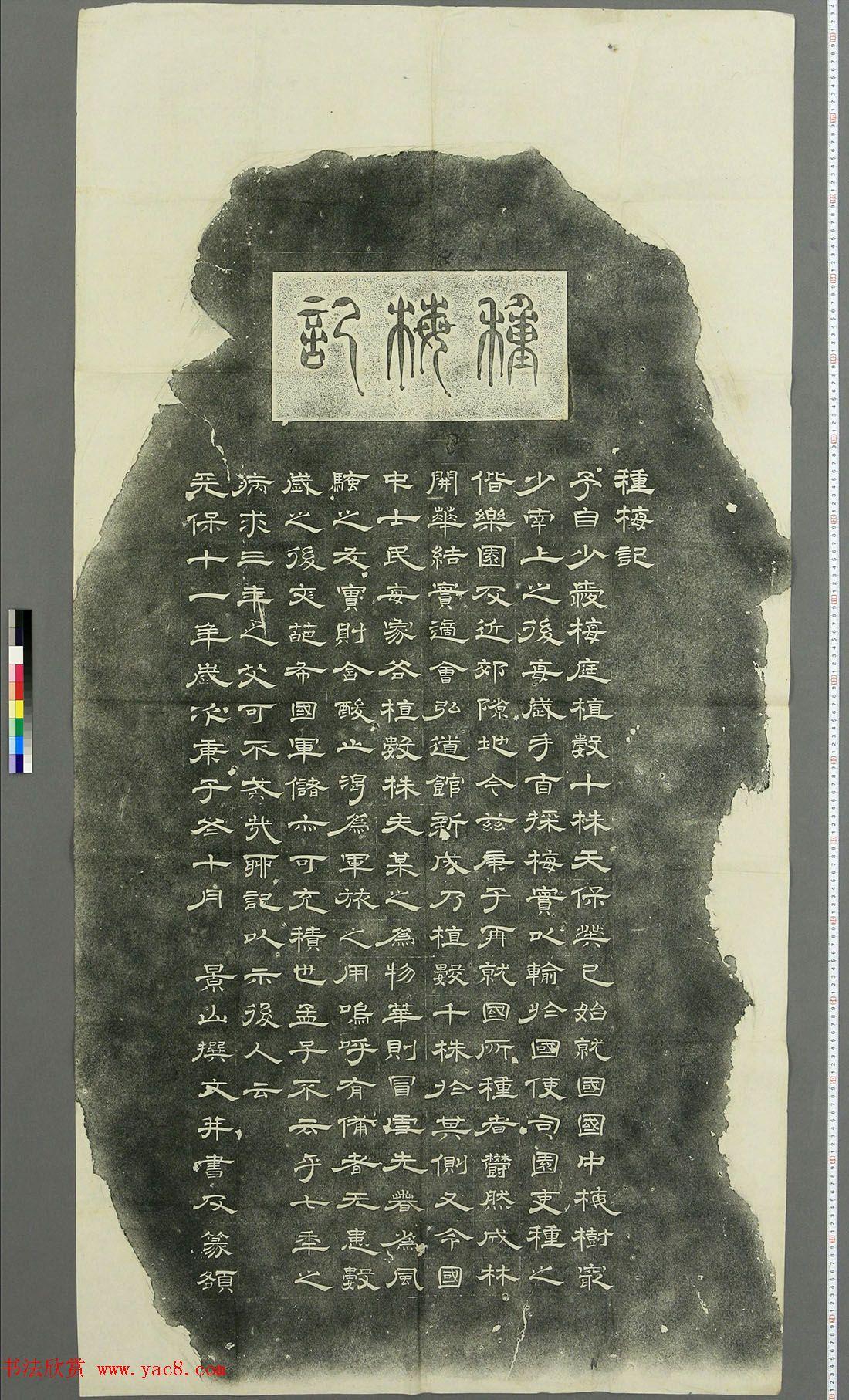 日本景山隶书《种梅记》