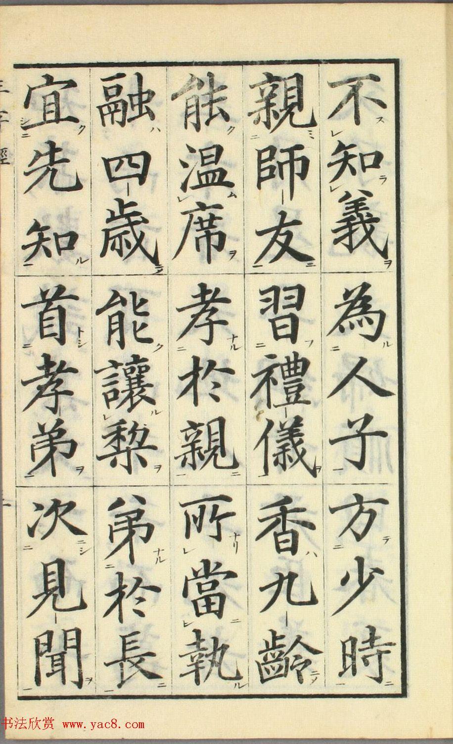 日本高桥石斋楷书大字校正三字经