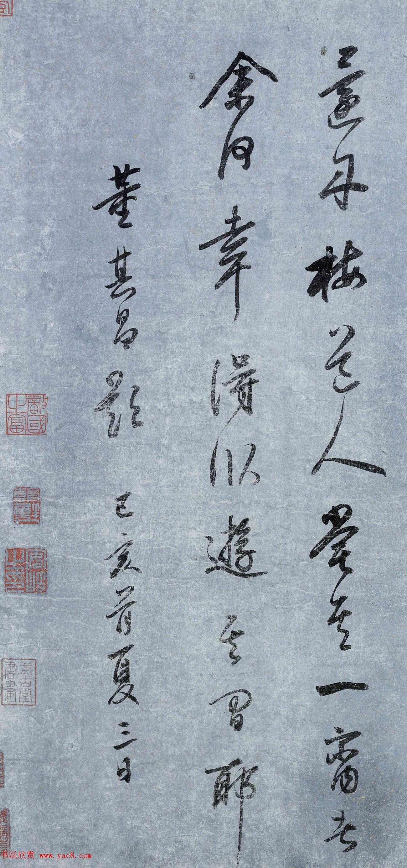 董其昌书法题跋董源潇湘图卷