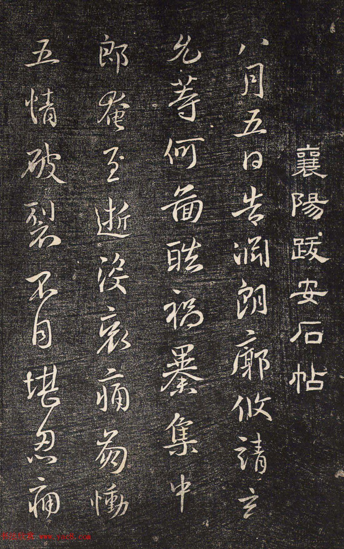 米芾书法拓本《襄阳跋安石帖》