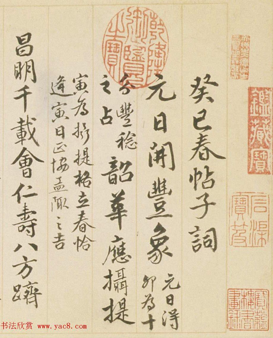 钱陈群88岁行书《春帖子词》卷