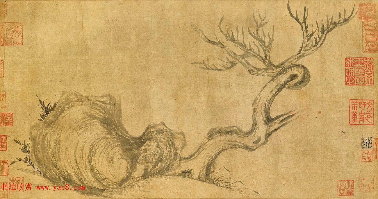 米芾行书《跋苏轼木石图》