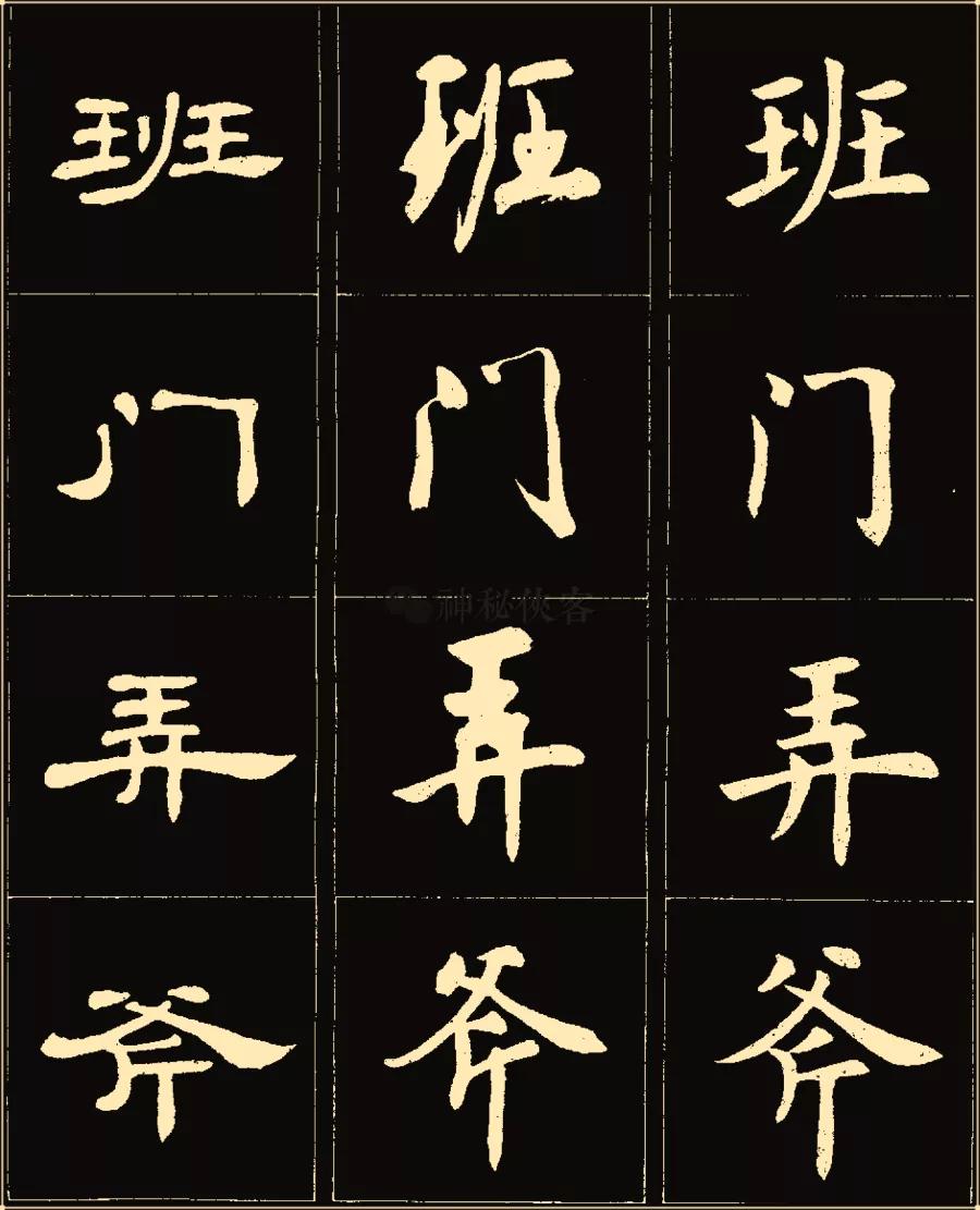 卢中南楷行隶三体成语字帖