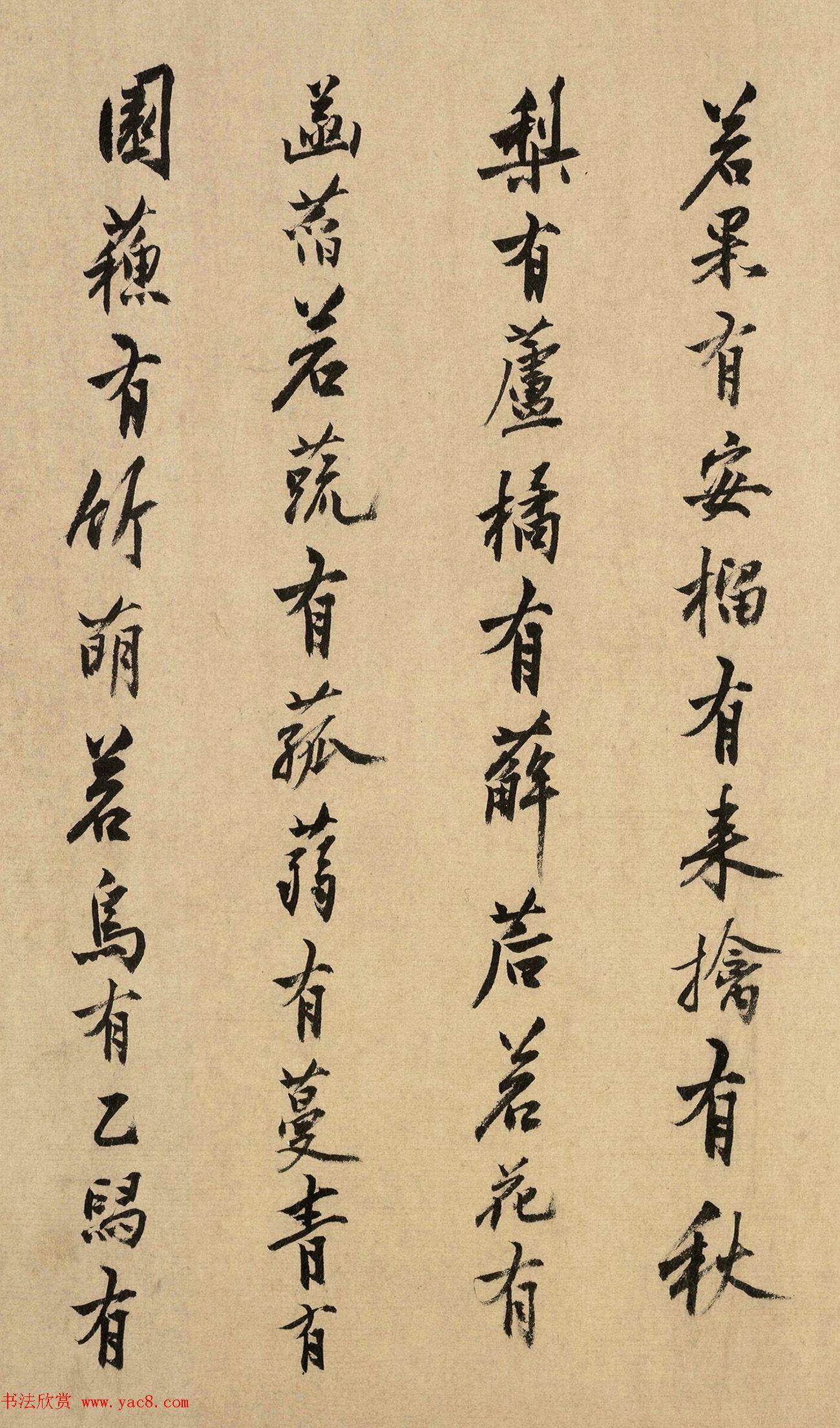 沈周书法题跋牧溪水墨写生图