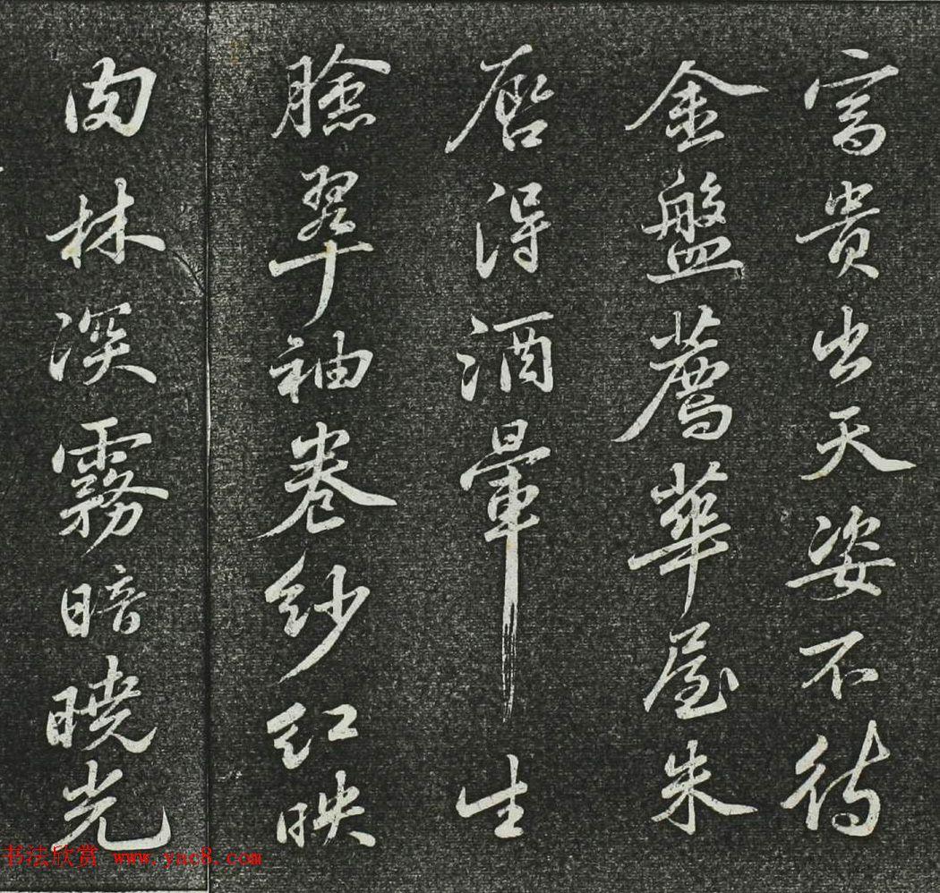 苏轼行书《定恵院海棠诗》(日本藏)