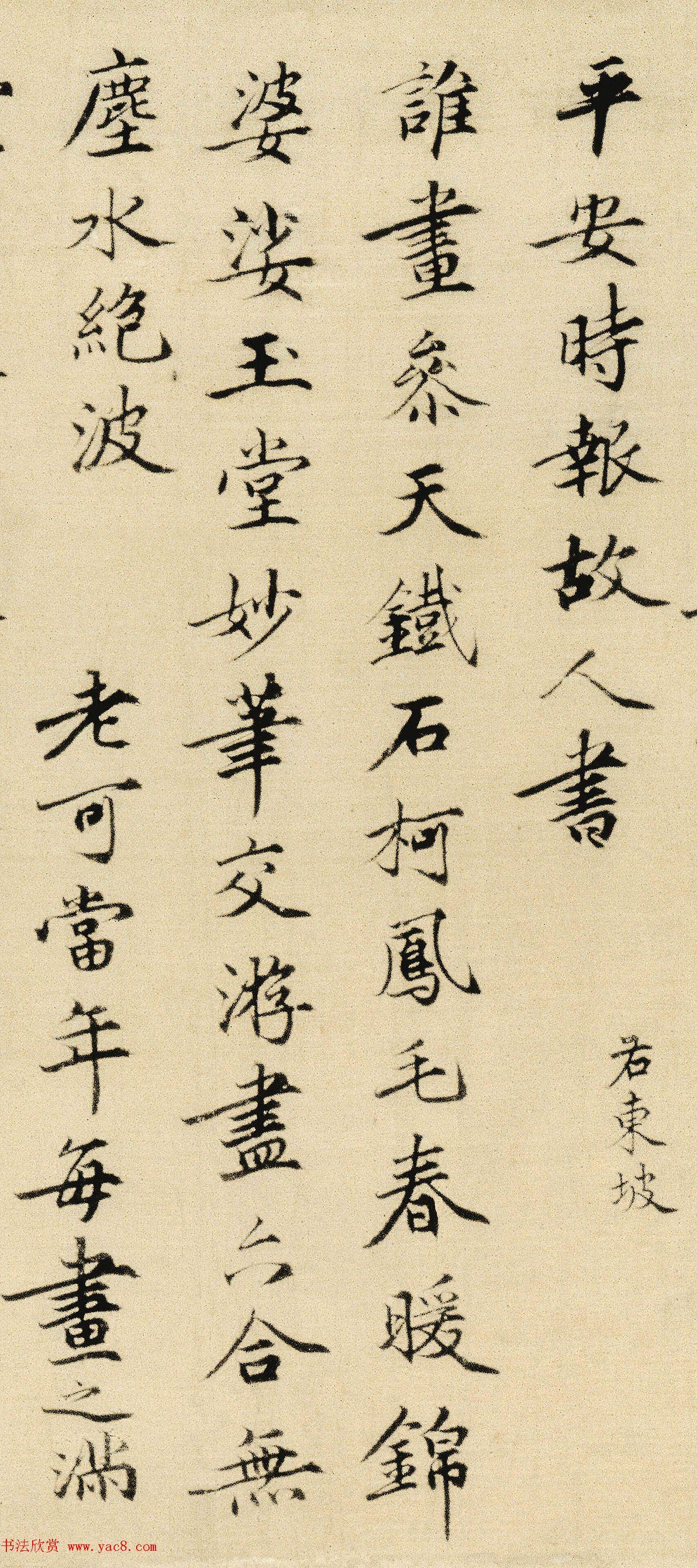 明代状元陈循书法墨迹