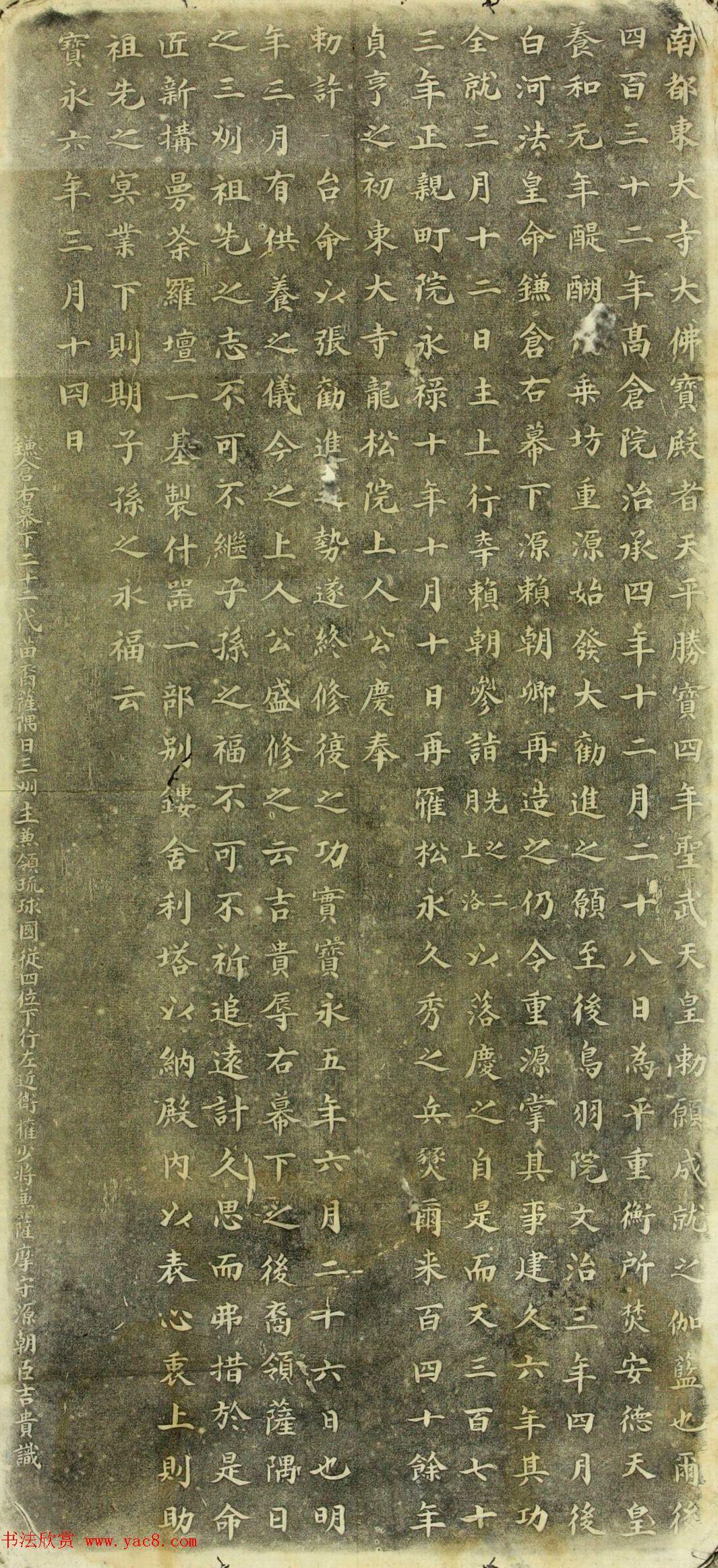 日本岛津吉贵楷书《东大寺大佛宝殿碑》