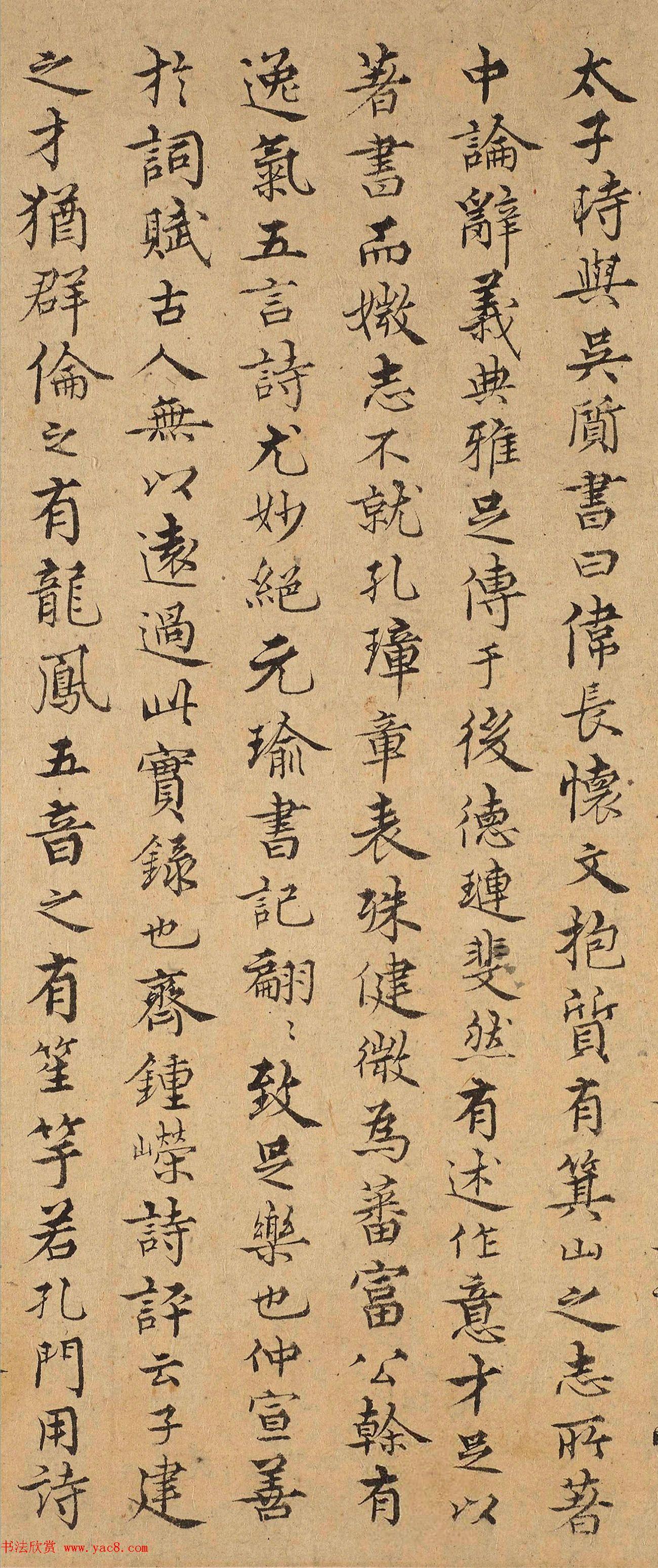 明代金问小字行楷书建安七才子入关图后
