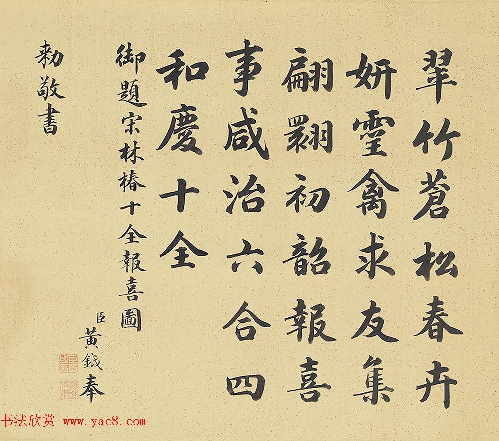 全唐文馆总裁黄钺书法欣赏