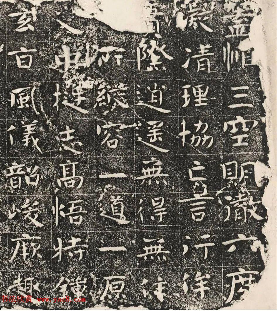 北齐书法珍品《沙丘碑》