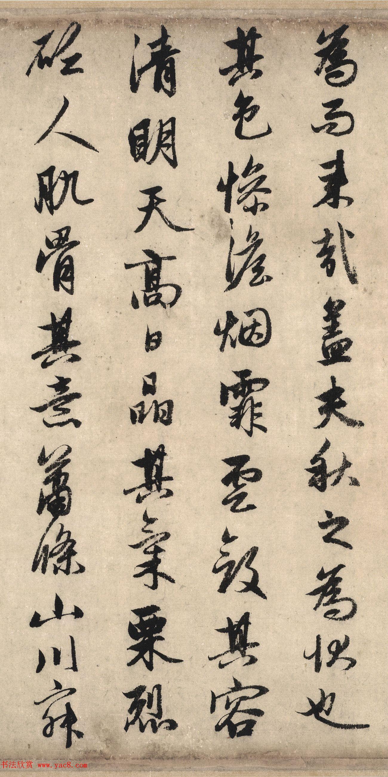 赵孟頫行书《欧阳修秋声赋卷》