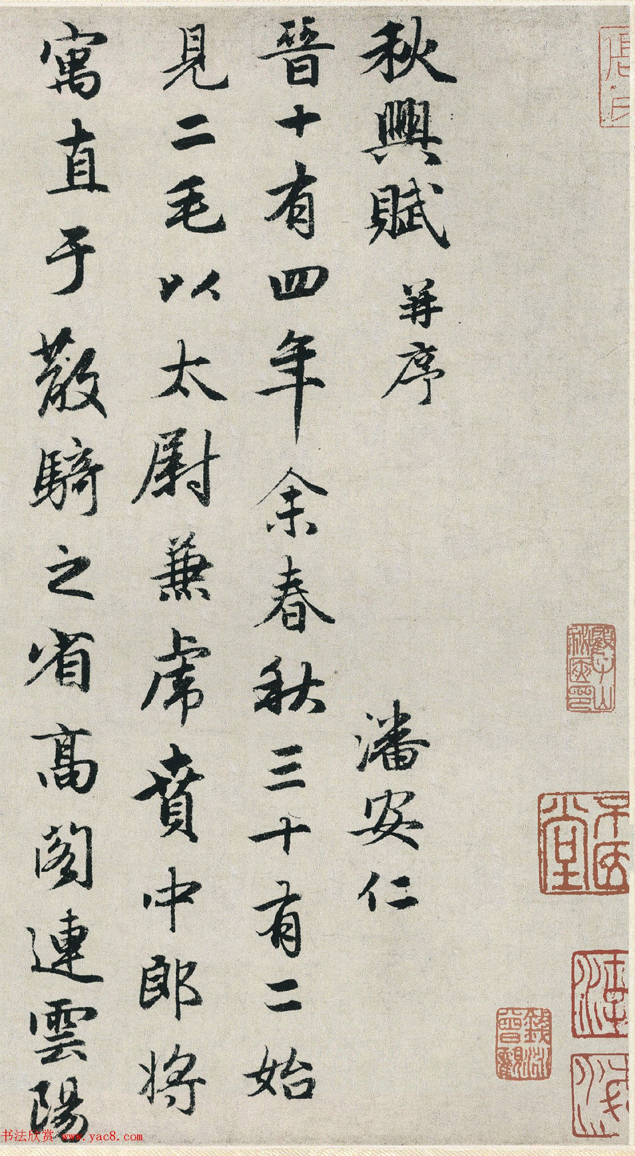 赵孟頫行书《潘安仁秋兴赋卷》