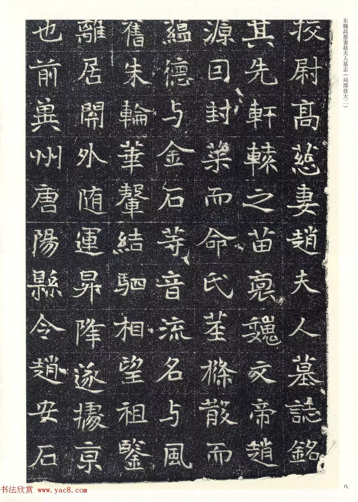 东魏楷书《高慈妻赵夫人墓志》