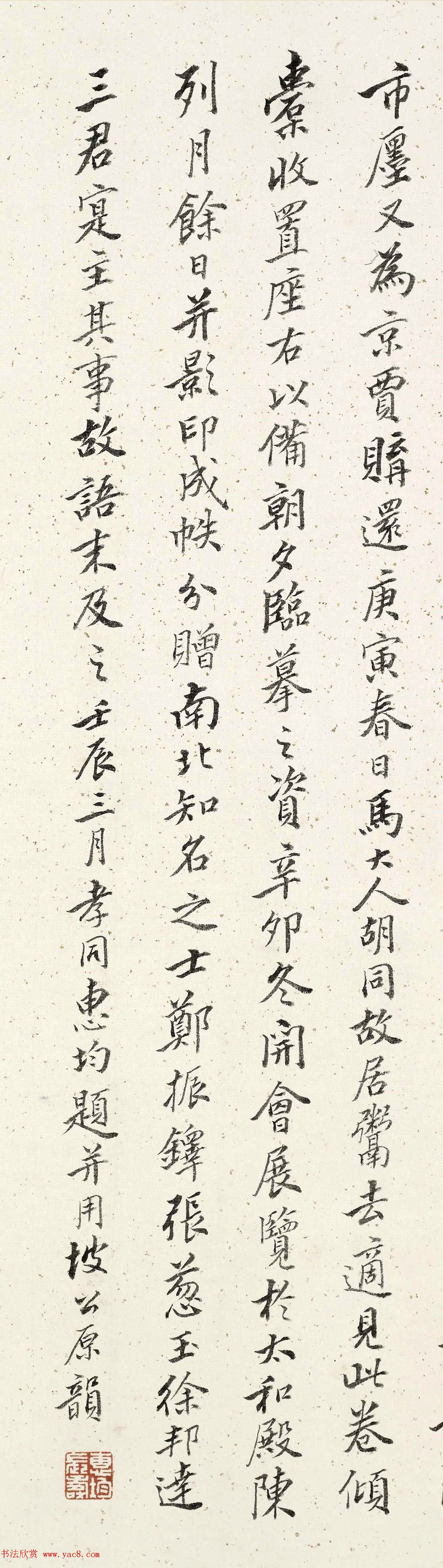 湖社画会副会长惠均书法欣赏