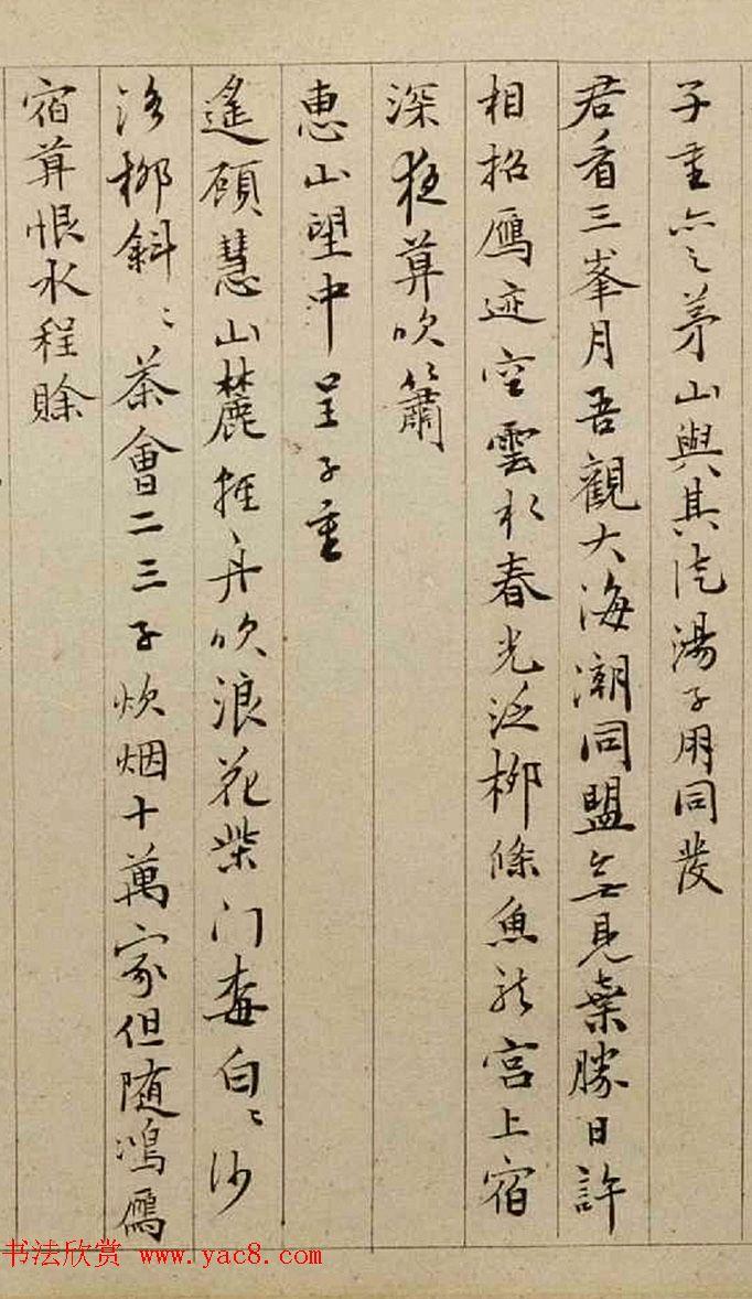 蔡羽书法《题文徵明惠山茶会图》