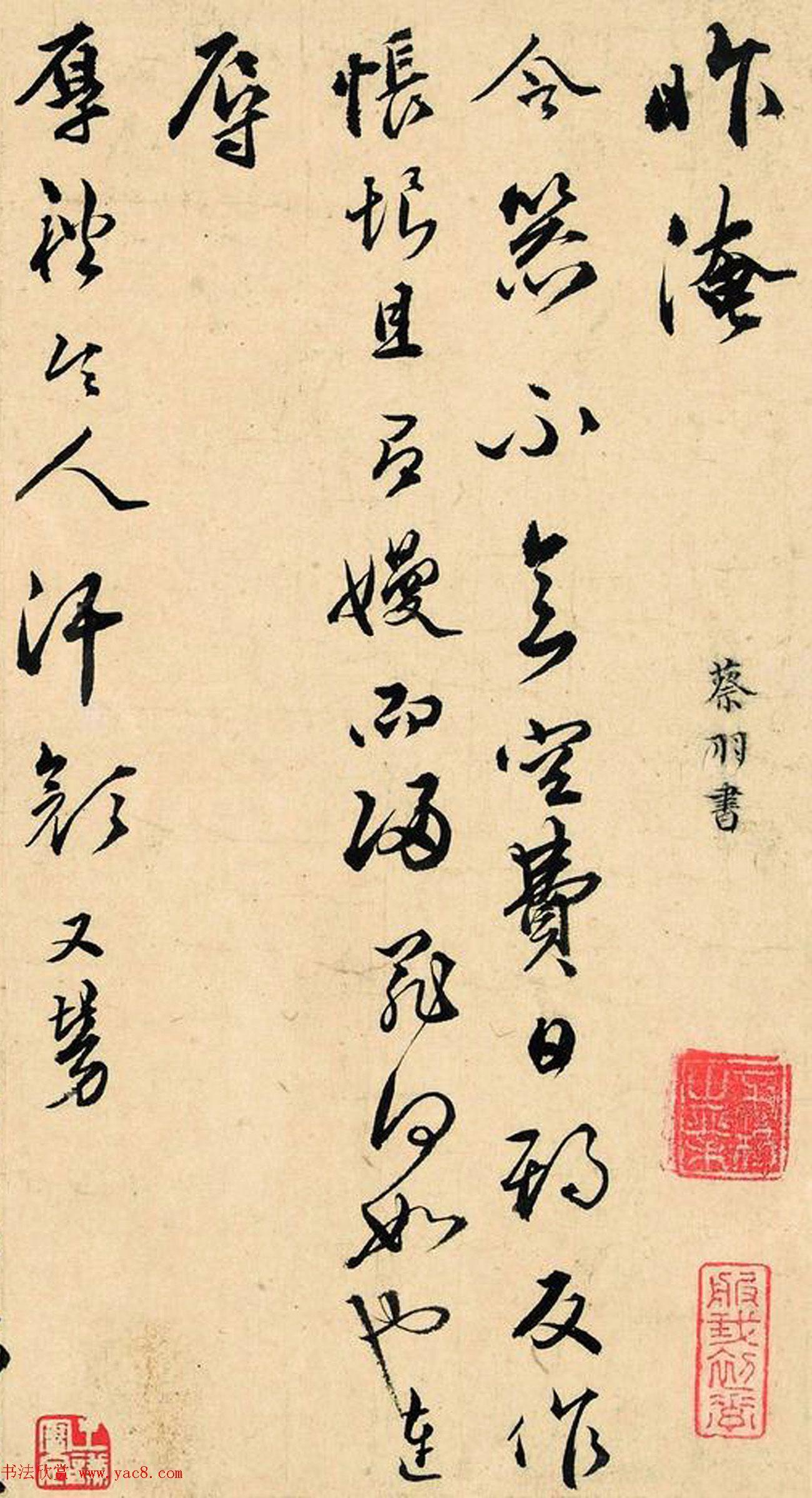 王宠的书法老师蔡羽书札专辑