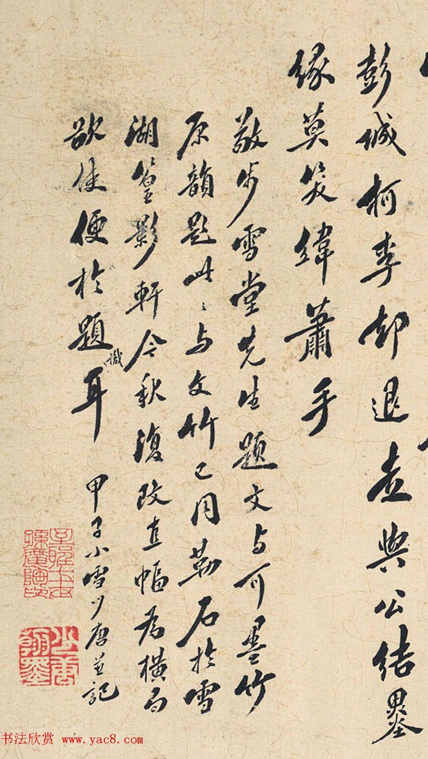 清代藏书家孔广镛、孔广陶书法题记