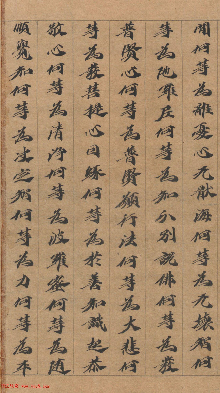 六朝人写经墨宝《大方广佛华严经卷第三十一》
