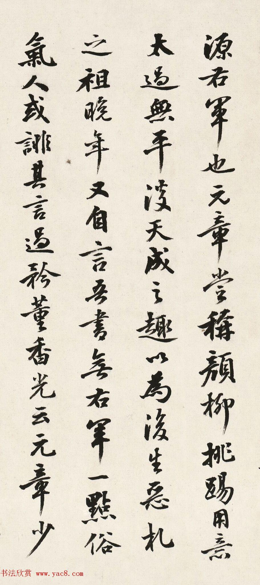 日本长尾甲书法《题米芾乐兄帖》