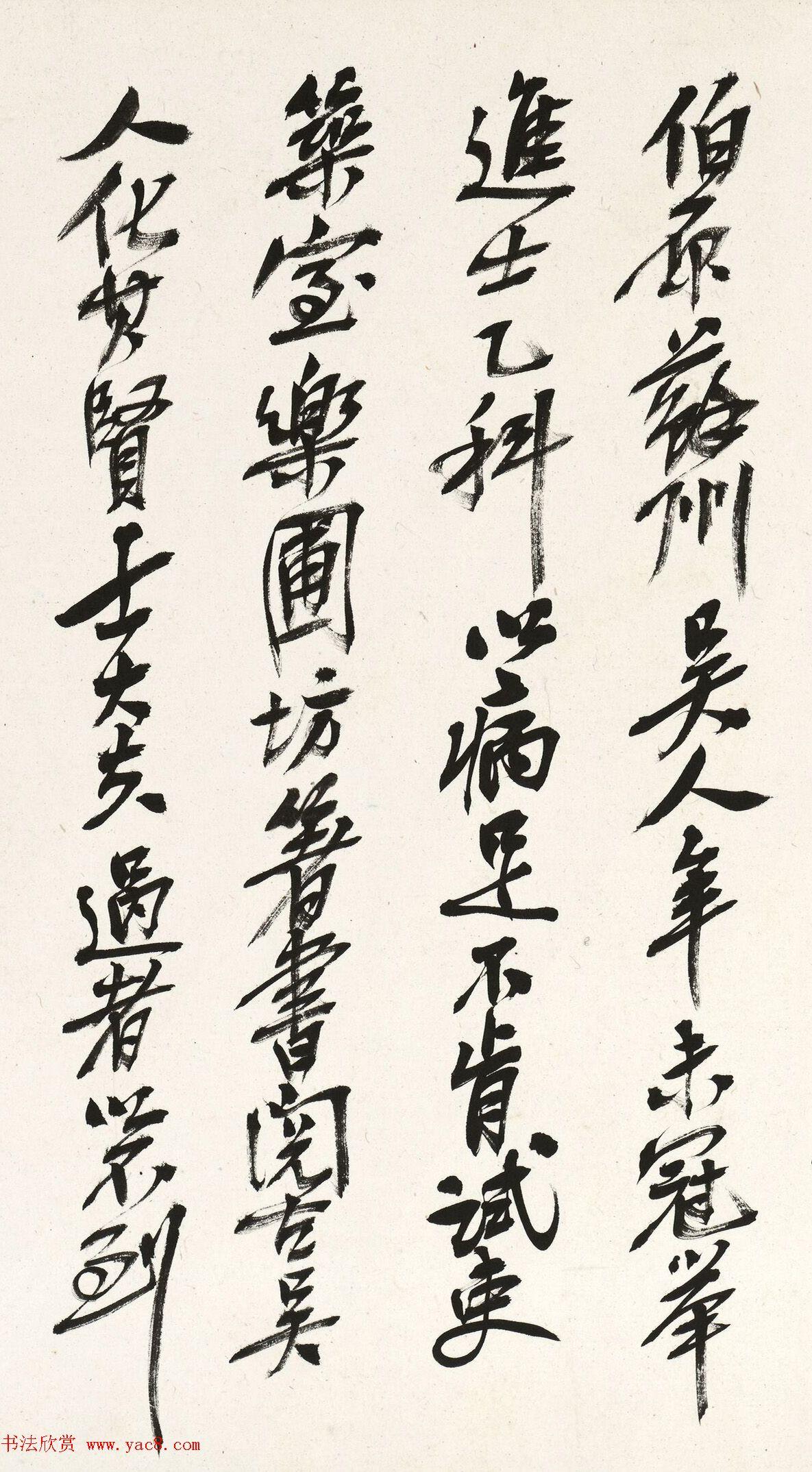 吴昌硕74岁行书题米元章乐兄帖