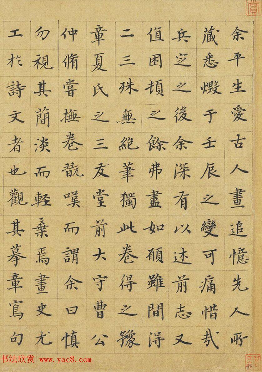 明代黄庆、黄榘书法《题牟益捣衣图》