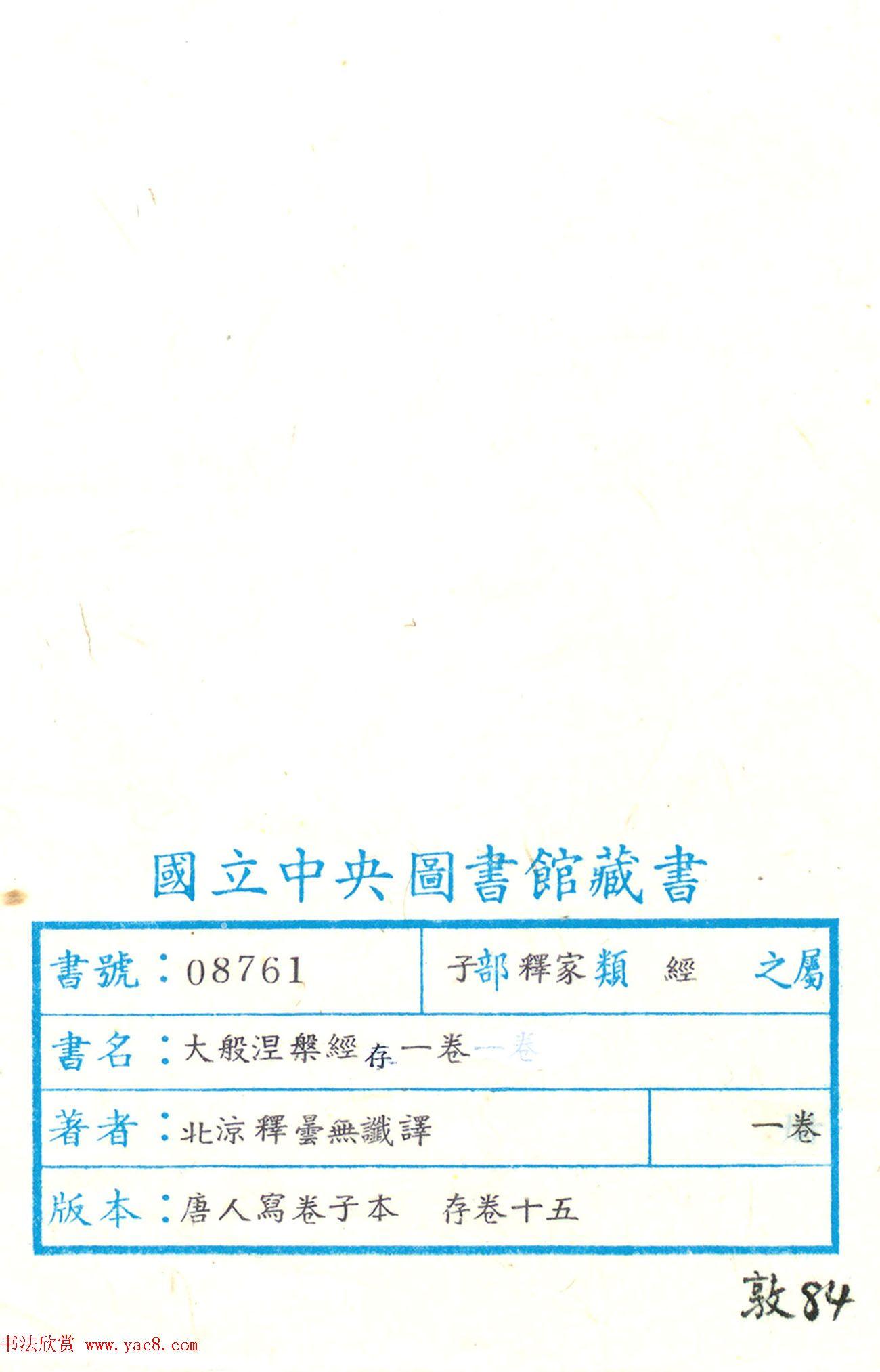 唐人写经《大般涅槃经卷第十五》(带签)