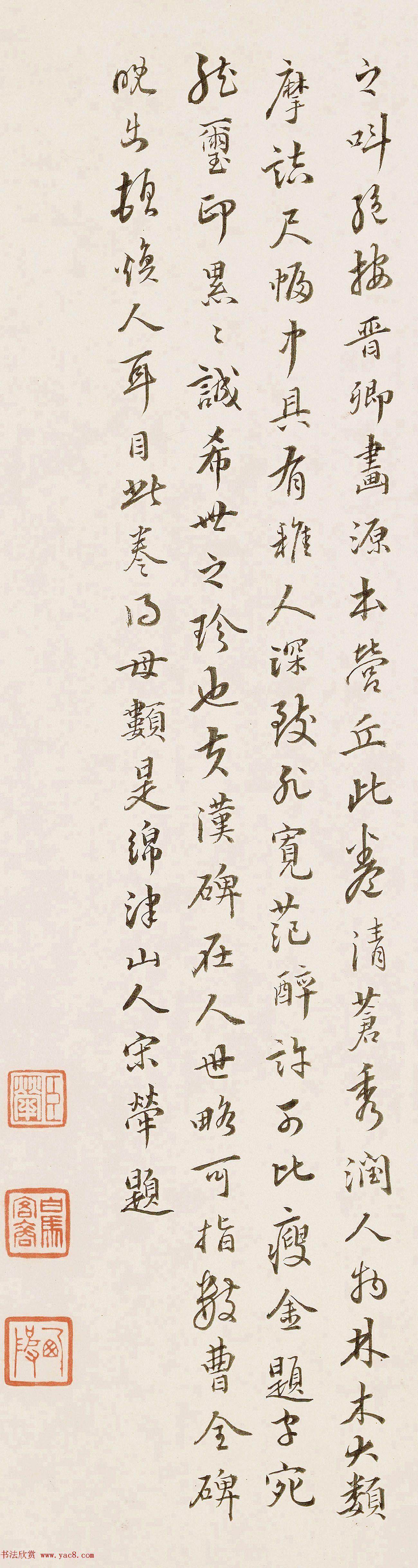 清代吏部尚书宋犖书法题字三幅