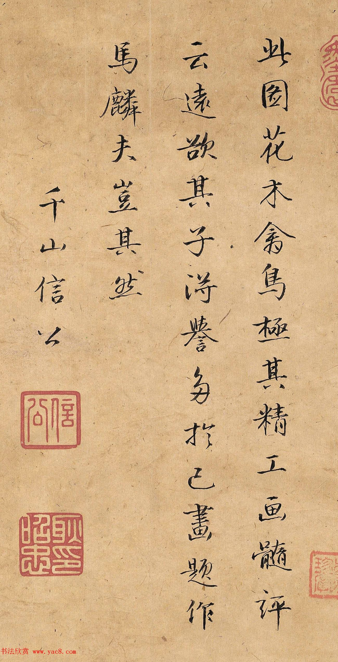 清初耿昭忠书法题红梅孔雀图