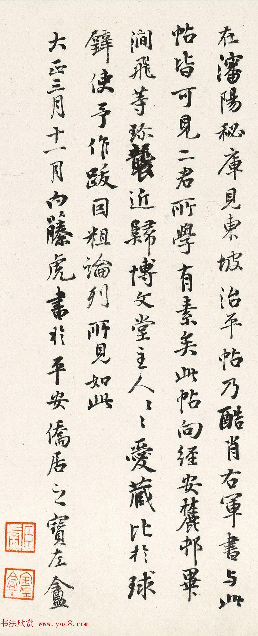 日本内藤虎书法《题米芾乐兄帖》